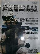 轻武器 重装精选集.特种作战武器系统(轻武器经典)现货
