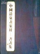 中国清泉画家村---书画集【精装16开】2007年12月1版1印;仅印3000册