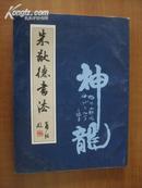 中国书法家协会会员:朱猷德(笔名 子鸿) 签赠本《朱猷德书法》 16开