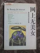 网上无美女 青蛙和恐龙的爱情 水晶之恋著 中国档案出版社