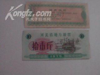 1975年 河北省地方粮票:拾市斤