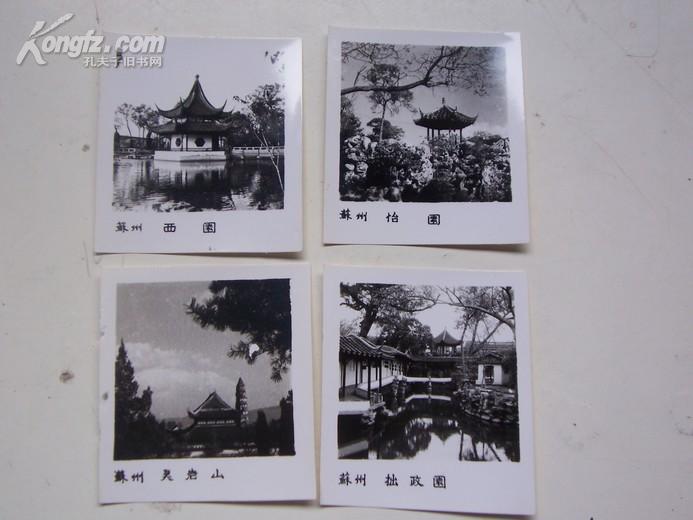 约七十年代  《 苏州风景.8张 》7x6.3公分