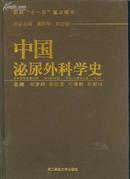 中国泌尿外科学史