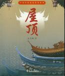 中国传统建筑装饰系列<<屋顶>>全大彩图版
