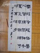 武汉书法家徐建生书法一件   未装裱  77厘米.34.50厘米