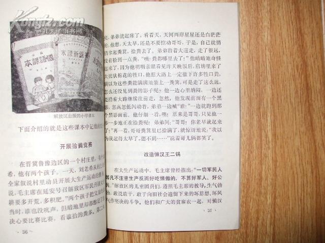 儿童团文物的故事 【馆藏未阅】