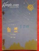 自然-  小学课本第六册