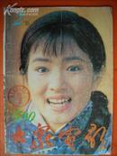 大众电影(杂志)1995-2.9