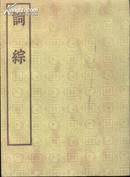 词综(16开竖版影印本/81年1版2印)