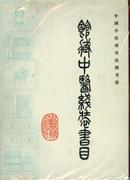 《馆藏中医线装书目》包括历代名医善本、各种版本7500种,堪称中医典籍宝库。16开1版1印十品