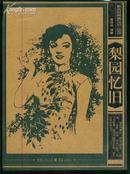 重庆旧闻录(1937-1945)—梨园忆旧