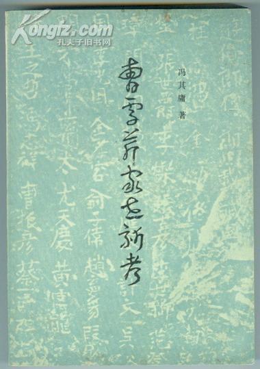 【曹雪芹家世新考】----红学权威冯其庸著、前附96页图片、红学资料