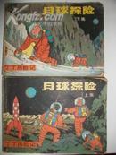 月球探险(上,下)丁丁历险记
