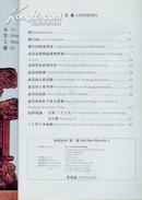 新加坡金锻殿道教协会:巍宝山河(第三期)---大16开、全彩色铜版纸、软精装