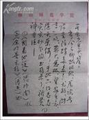 著名学者、专家、书法家陈香白先生毛笔信札一通三页(带信封和收信人批复)