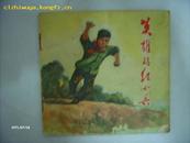 英雄的红小兵(内有4篇红小兵故事事迹。)