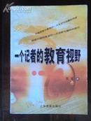 一个记者的教育视野 苏军著 上海教育出版社