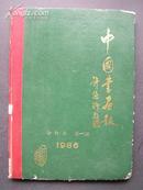精装合订。。【中国书画报】含试刊号和创刊号