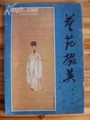 著名画家王流秋藏书《艺苑掇英》第18期   8开一版一印本.(包邮资)