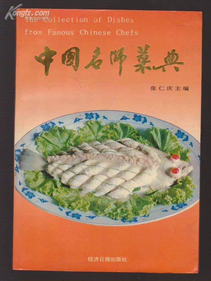 中国名师菜典