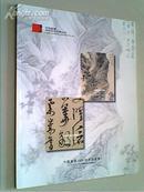 中国嘉德2009秋季拍卖会