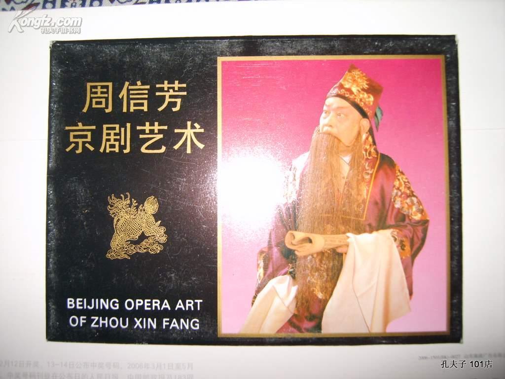 明信片《周信芳京剧艺术》
