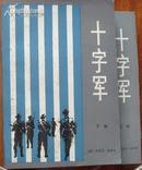 十字军(上下册),封面设计//陶雪华