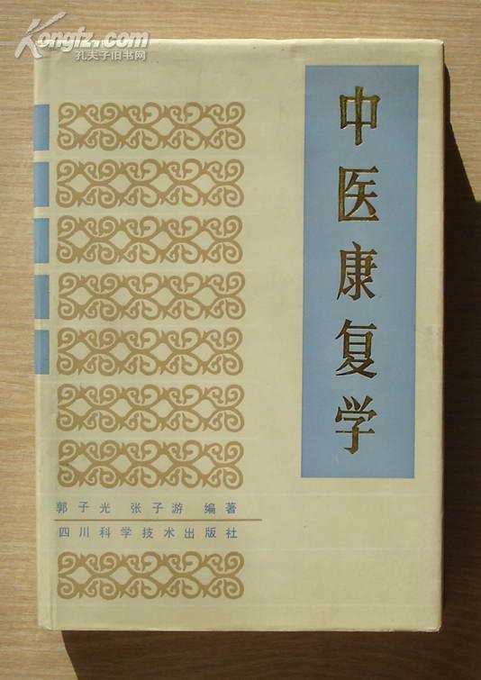 中医康复学 1986年初版 印量少 4800册
