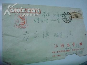 汕头大学教授胡凌芝信札(致南京大学教授秦家琪)