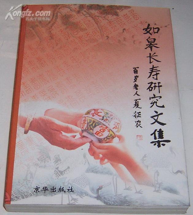 如皋长寿研究文集(含多幅彩色资料图片,百岁老人夏征农题写书名)
