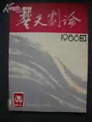 楚天剧论1986.3(总4期)