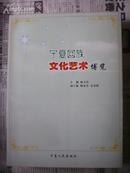 宁夏回族文化艺术博览(一版一印1000册)