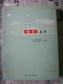 回族宴席曲荟萃(一版一印1000册)