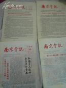 南京会讯(二野军事政治大学南京校史研究会编)共有24册,具体请看描述