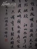 武汉著名已故老书法家张远尊书法立轴一件  纸心61厘米.24.50厘米