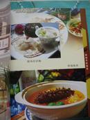 聊城烹饪精萃(卢士斌签赠)