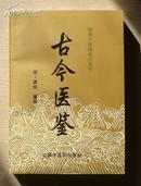 古今医鉴 明清中医临证小丛书 1999年版 印量少 6500册