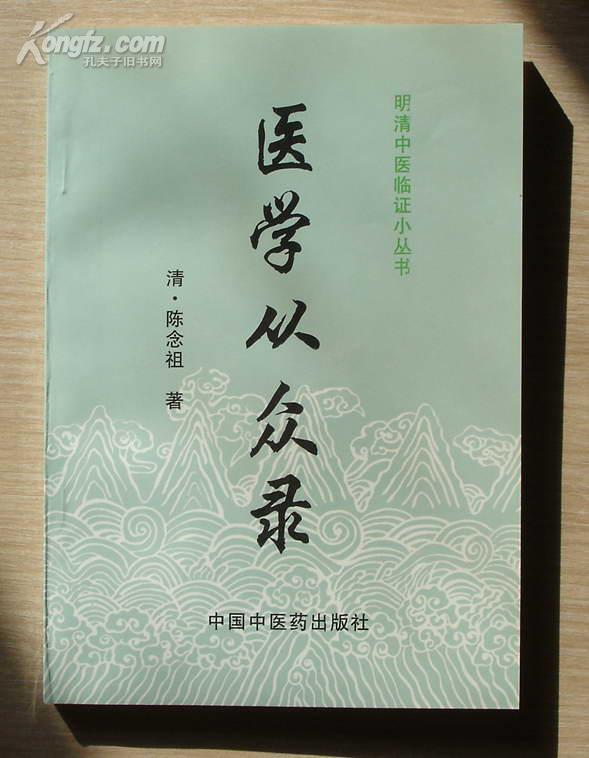 医学从众录 明清中医临证小丛书 1999年版 印量少 8000册