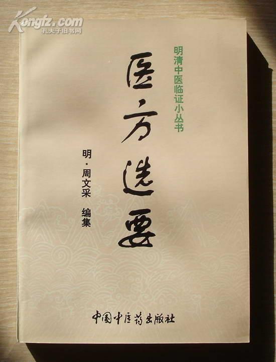 医方选要 明清中医临证小丛书 1996年版 印量少 9000册