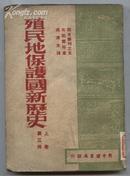 殖民地保护国新历史 上卷第三册(49年版)
