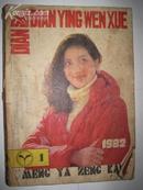 电视、电影、文学(萌芽杂志增刊1982年1期)