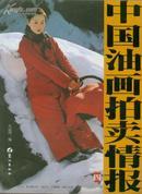 中国油画拍卖情报<1-6册全>全铜版彩图本