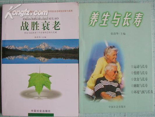 战胜衰老---养生与抗衰老11个方面的总结与突破