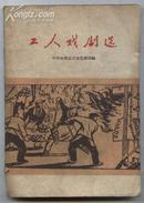 工人戏剧选(62年1版1印)