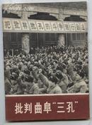 """批判曲阜\""""三孔\""""(74年1版1印)"""