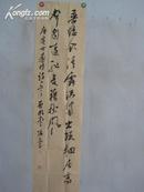 中国书法家协会会员 江苏省书法家  张立  书法作品 长134CM 宽33CM
