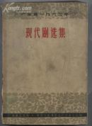 现代剧选集--广东省一九六三年(64年1版1印 印数:7100册 书籍有破损处)