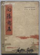 向阳商店--评剧(64年1版2印 附剧照)