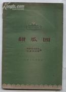 甜瓜园--现代豫剧(60年1版1印 印数:4090册)