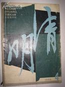 清明(1984年4期)文学双月刊